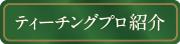 レッスンプロ紹介