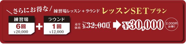 お得な価格30000円
